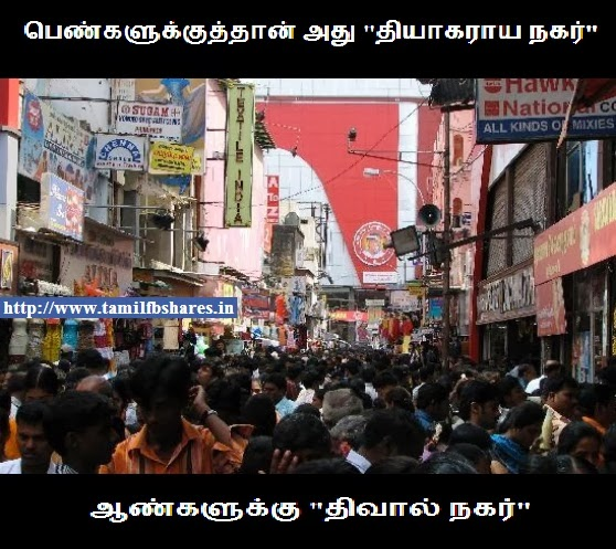 T Nager Tamil Funny Line