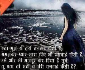 Hindi Heart Sad Quotes