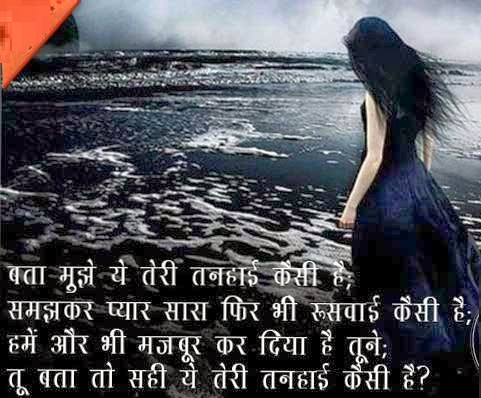 Hindi Heart Sad Quotes