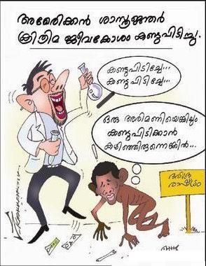 Malayalam Funny Cartoon Joke - Facebook Image Share