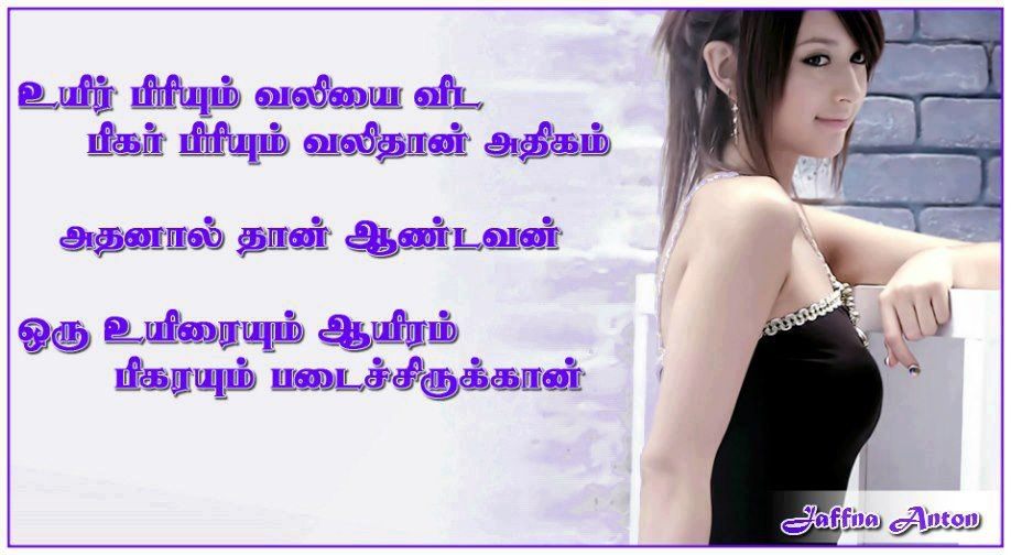 Tamil Funny Love Quotes