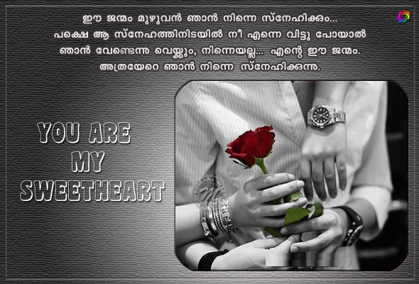 Malayalam Love Romantic Quotes For Husband