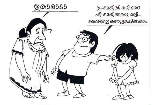 Malayalam fb image share archives page 12 of 39 facebook image share malayalam comedy scrap thecheapjerseys Image collections