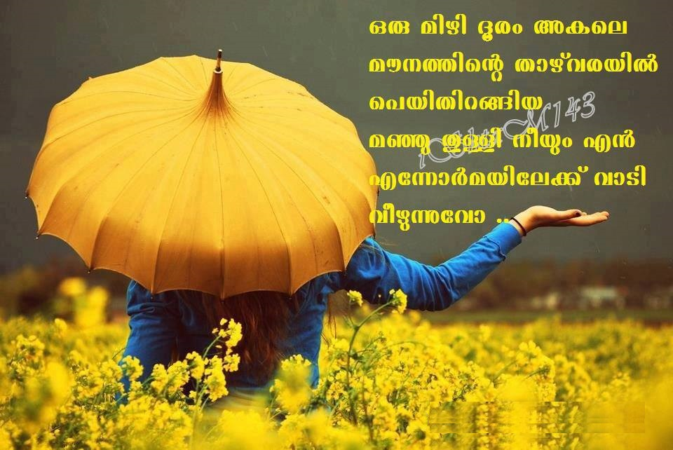 Romantic love letters for girlfriend malayalam 2018 images ishtam malayalam love quotes romantic love letters for girlfriend malayalam altavistaventures Images