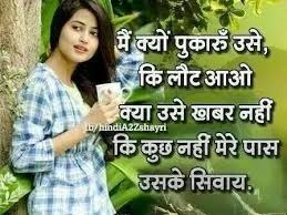 beautiful girl love quote hindi facebook image share