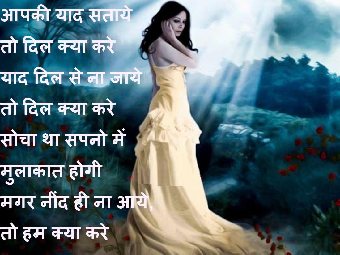 Hindi Sad Girl Love Shayari