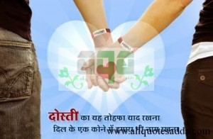 Best Friendship Quote In Hindi