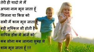 Best Friends Quote In Hindi