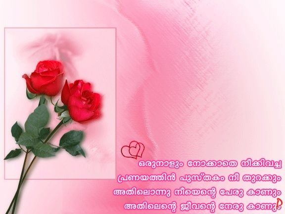 Malayalam FB Image Share Archives - Page 5 of 39 - Facebook Image ...