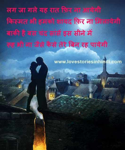 Kiss Love Quotes In Hindi : Love Shayari in Hindi for Lover