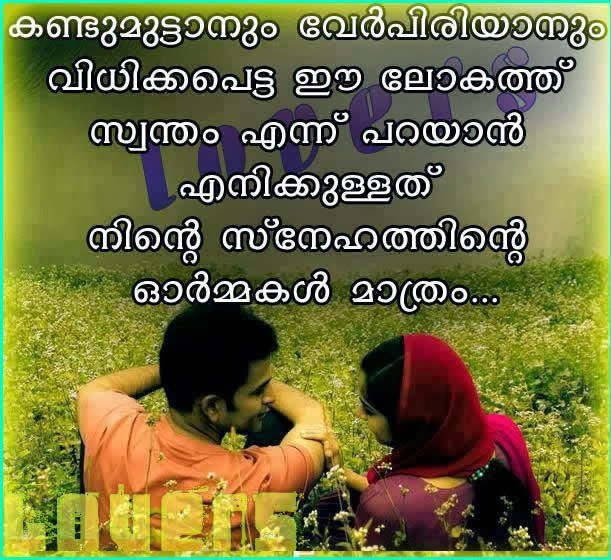 Lovers Love Quote Malayalam