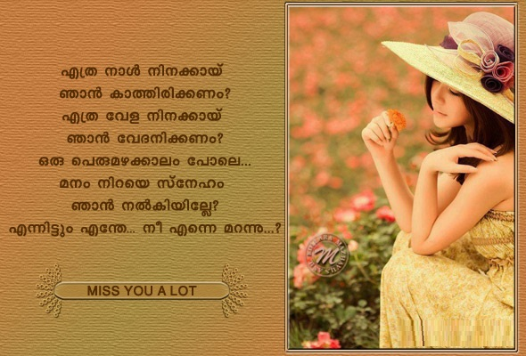 miss you a lot malayalam quote facebook image share