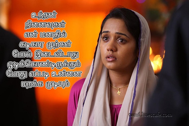 Sad Love Quotes With Images In Tamil : ... love quote pictures love quotes in tamil love quotes with images sad