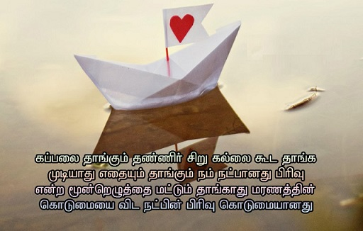 tamil fb image share archives page 5 of 40 facebook