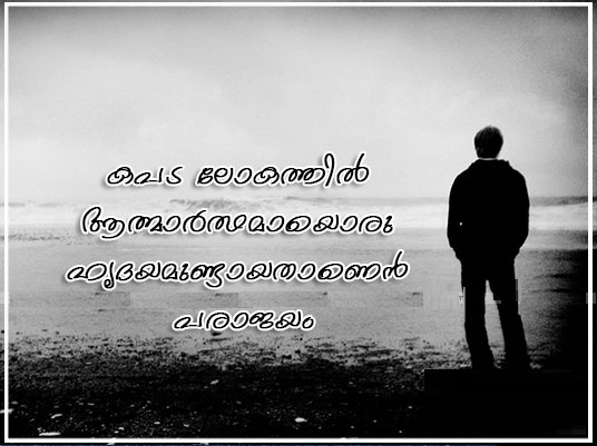 Deep Love Quotes For Her In Tamil : deep love quotes