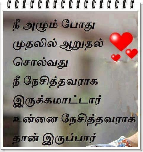 tamil fb image share archives page 6 of 40 facebook