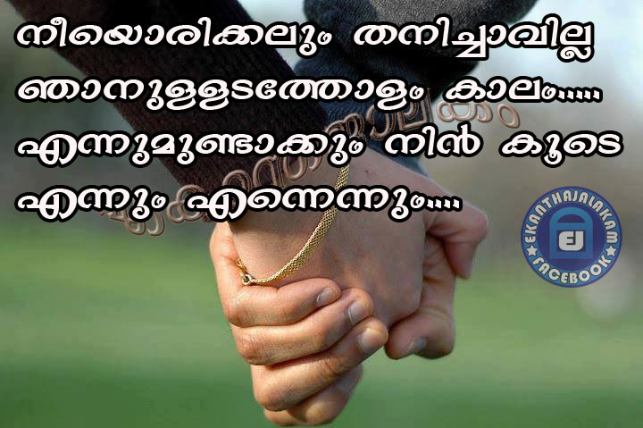 Malayalam FB Image Share Archives - Page 4 of 39 - Facebook Image ...