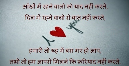Love You Quote In Hindi - Facebook Image Share