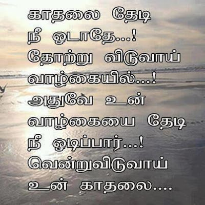 Funny Quotes On Love In Tamil : Life Love Quotes in Tamil