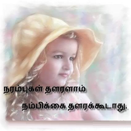 Tamil FB Image Share A...