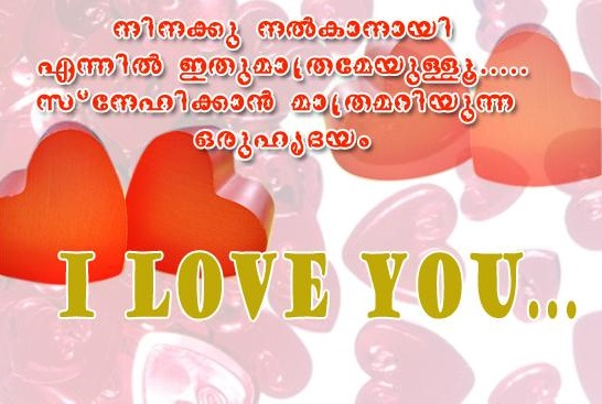 I Love You Quote Picture In Malayalam