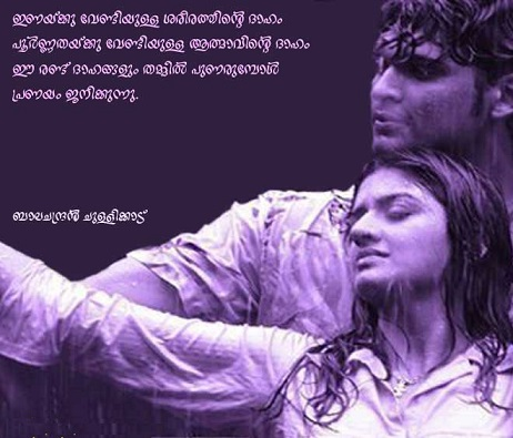 malayalam fb image share archives page 3 of 39