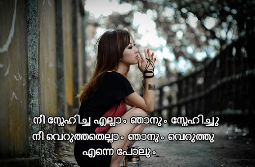 Malayalam Sad Girl Love Quote