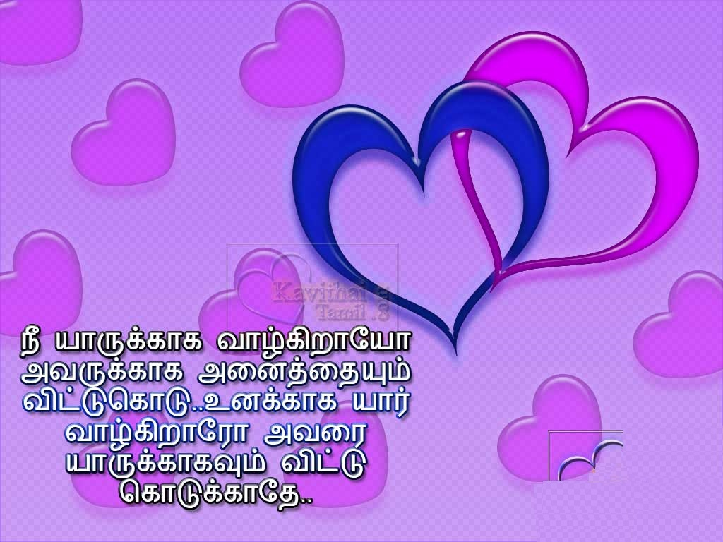 Cute Heart Love Kavithai