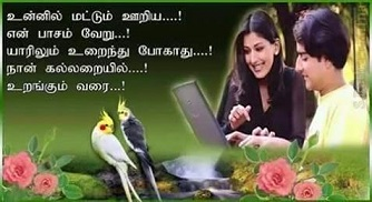 Tamil True Love Quotes Images For Facebook : Tamil True Love Quotes Images For Facebook www.pixshark.com - Images ...
