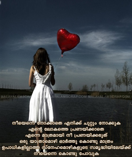 Malayalam Sad Quote