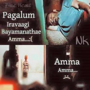 Amma Amma Song Lyrics