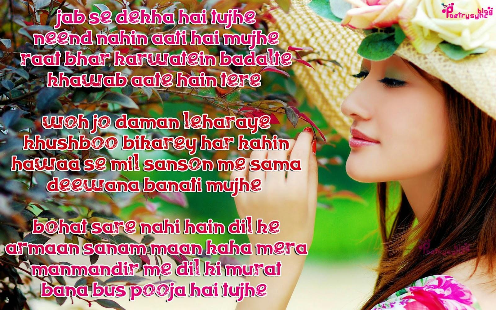 Jab Se Dekha Hai Tujhe Neend Nahin Aati Hai Mujhe