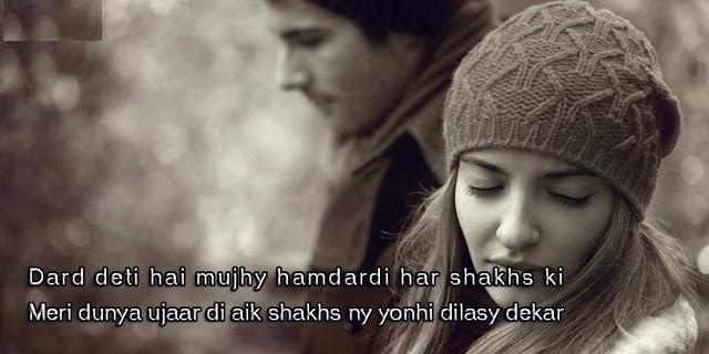 Dard Deti Hai Mujhy Hamdardi Har Shakhs Ki