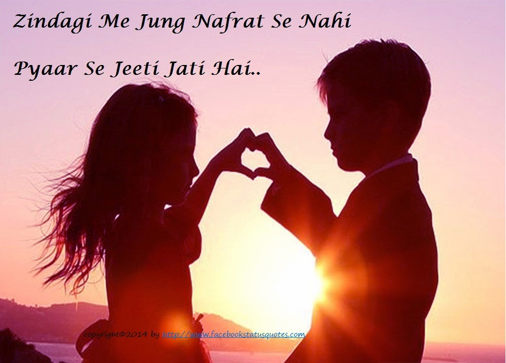 Love War Shayari In Hindi