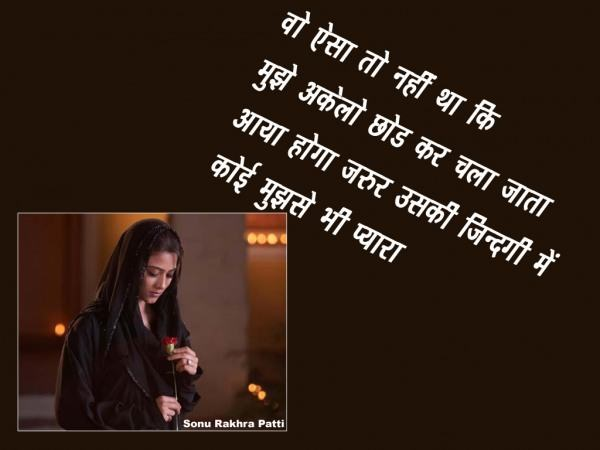 Sad Girl Hindi Love Shayari