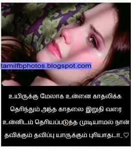 Thavippu Tamil Love Kavithai