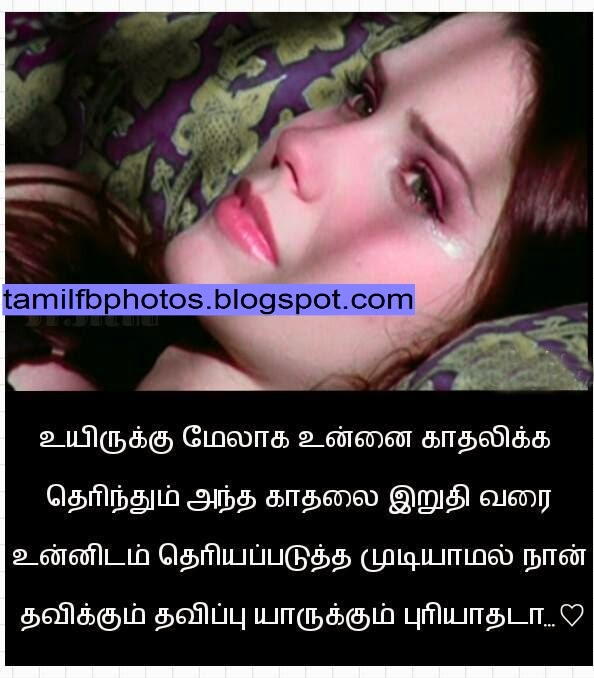 Tamil FB Image Share Archives - Facebook Image Share