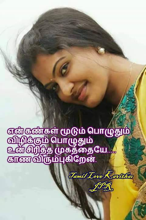 Nice Love Quotes In Tamil