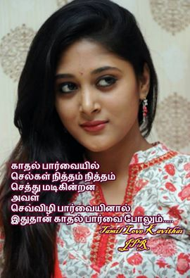 Kadhal Paarvai Quote In Tamil