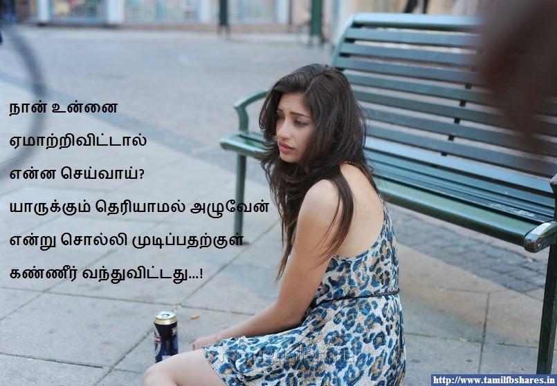 Tamil Best Kathal Kavithai