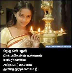 Un Paarvai Tamil Kavithai