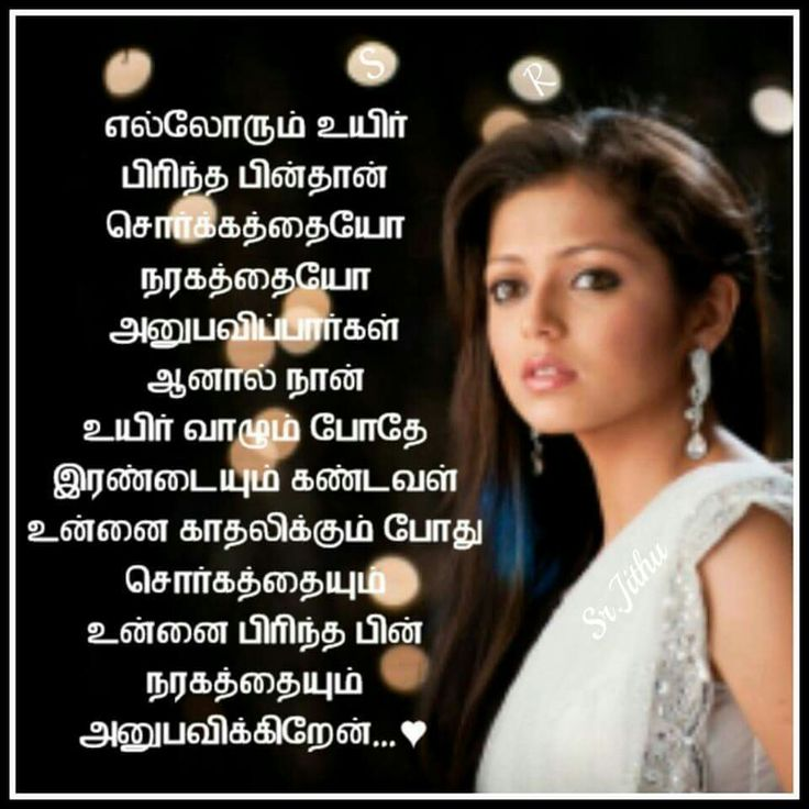 Hell and Heaven Quote In Tamil