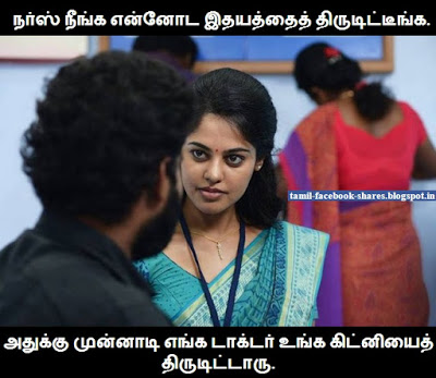 Tamil Doctor Nurse Joke