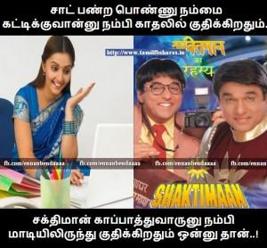 Tamil Funny Girl vs Sakthimaan