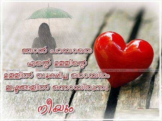 Malayalam Love Quote Sad