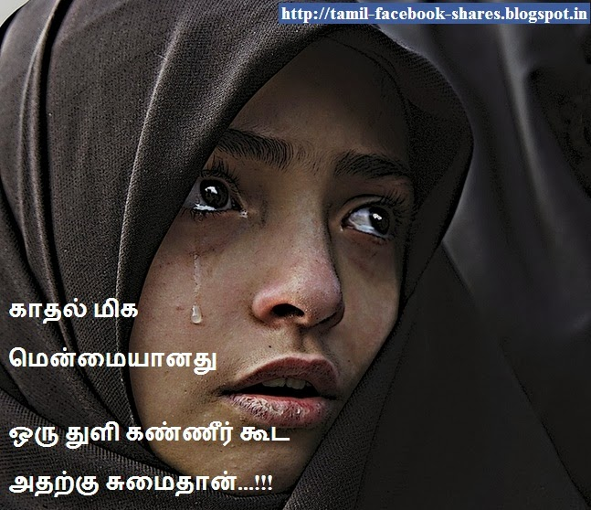 Tamil Sad Love Quote Fb Share