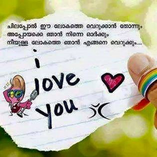 I Love You Quotes Malayalam : Malayalam I Love You Quote Pic