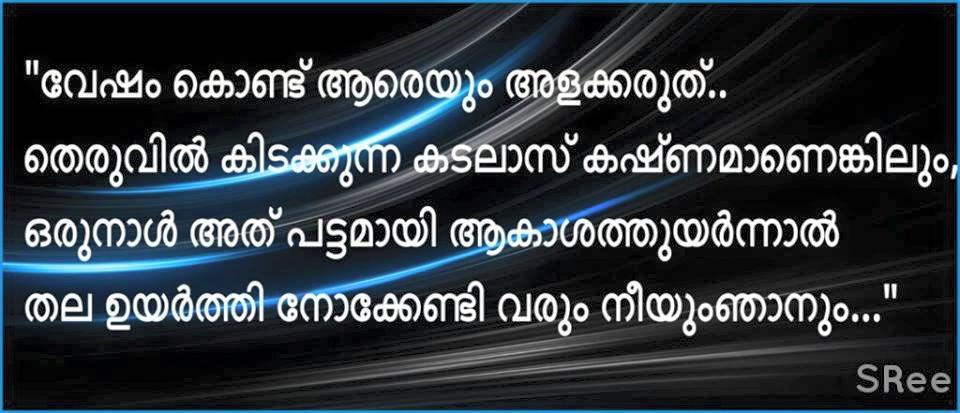 Malayalam Love Quotes Photo