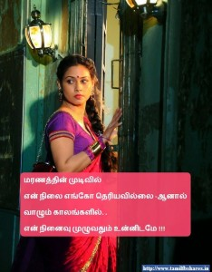 Ninaivugal Unnidamey Tamil Quote