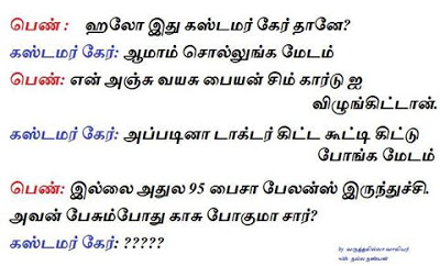 Customercare Tamil Joke